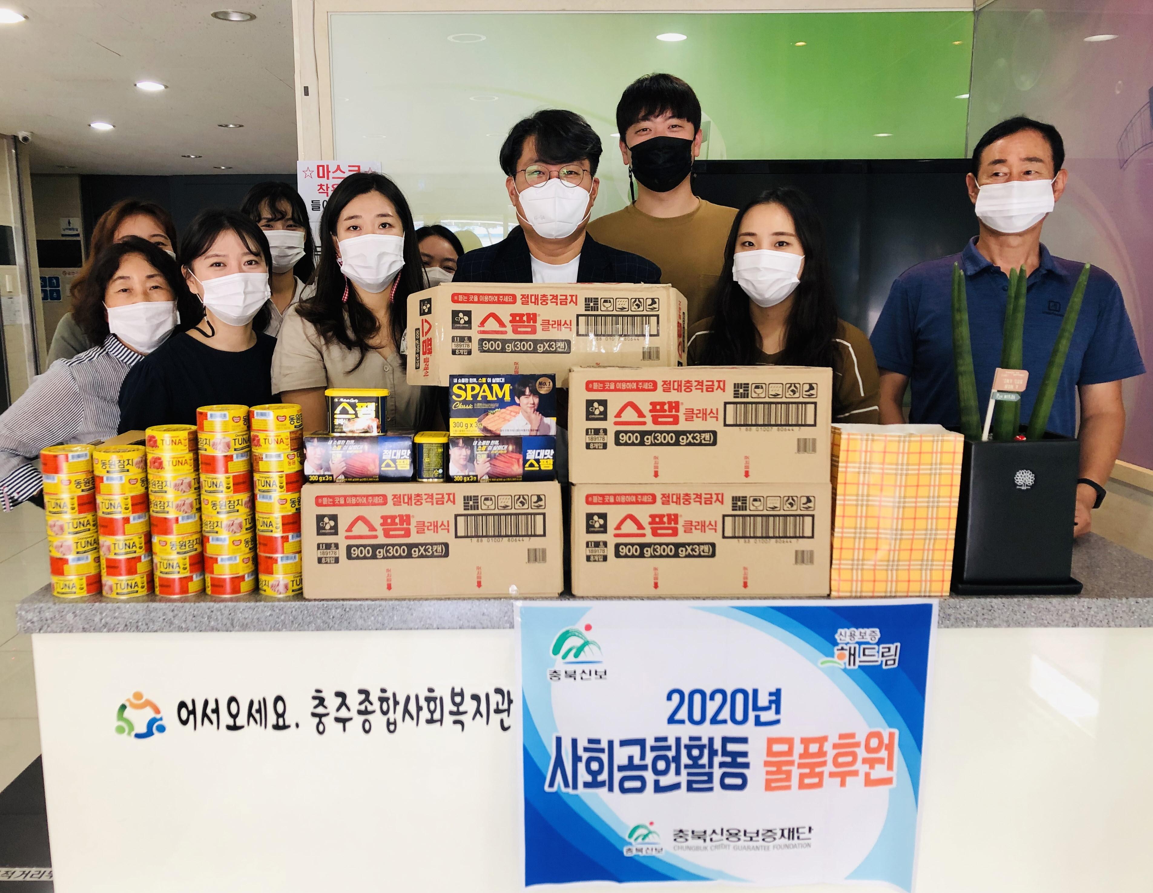 충북신용보증재단, 지역사회 소외계층 후원물품 지원