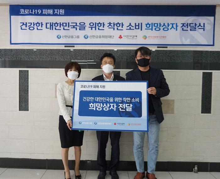 건강한 대한민국을 위한 착한 소비 희망상자  전달식